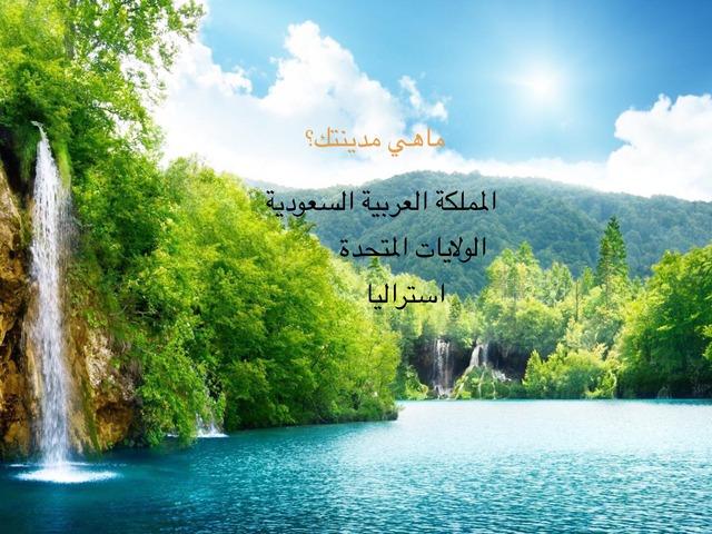 الل by Seham AL harbe