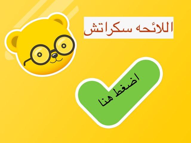 اللائحه سادس by vg yy
