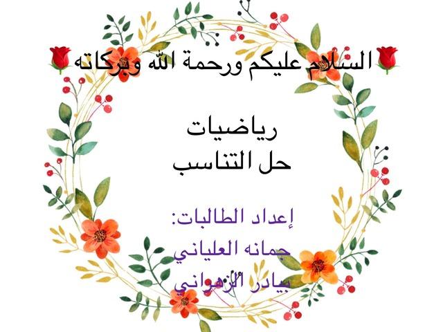 حل التناسب  by jumanah hamdan