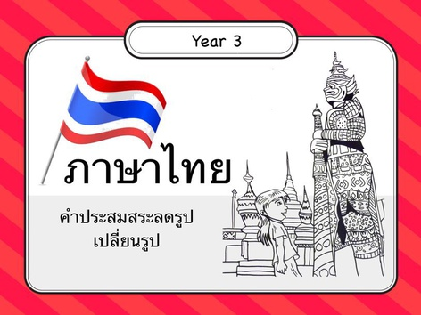 Year 3 คำประสมสระลดรูป เปลี่ยนรูป by SHC - penpicha sawangvareesakul