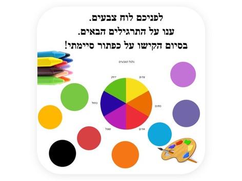 צבעים by מיכל