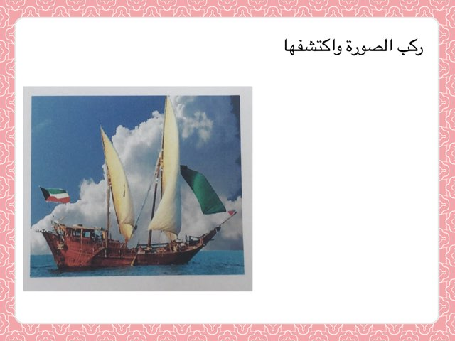 الحصيلة اللغوية بلدي الكويت by Anayed Alsaeed