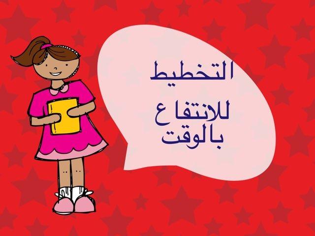 الوقت by المعلمه فاطمه