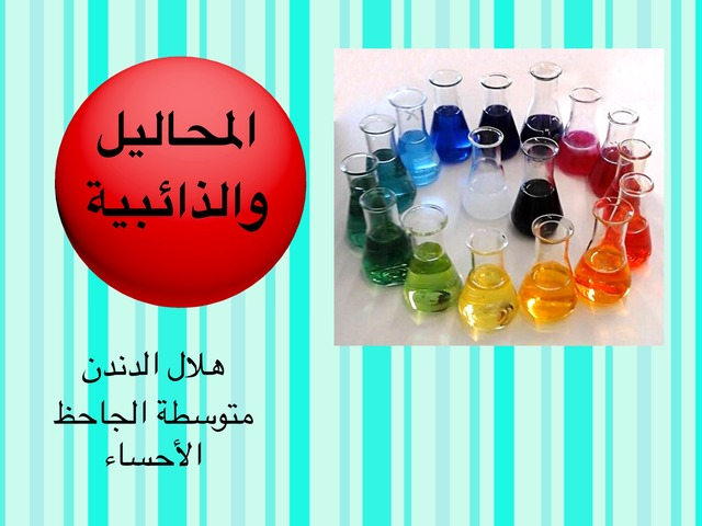 المحاليل وللذائبية by hilal ahmad