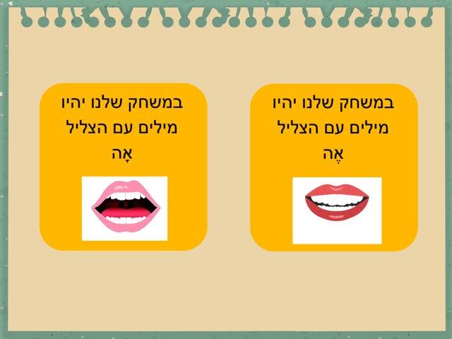 הבחנה שמיעתית   E-A by Ayelet Levy Kaminsky