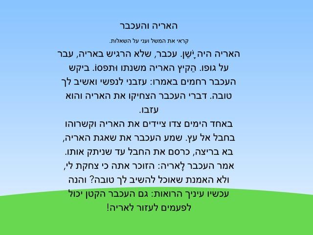 האריה והעכבר by אסתר יהודה