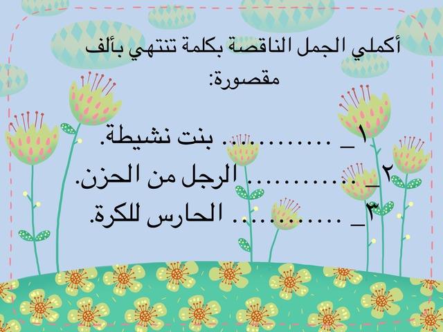 الألف المقصورة by عبير العازمي