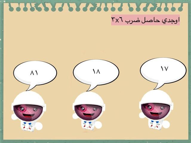 لعبه لفهم جدول الضرب ١ by وديان عبدالله العولقي
