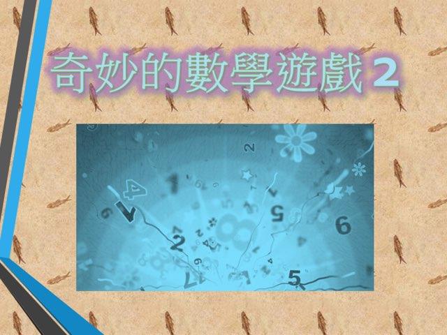 奇妙的數學遊戲2 by Sam Kwan