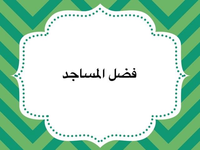 فضل المساجد by Abdullah Alfarhan