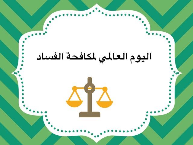 لفساد by اللهم انا نسألك الهدايه