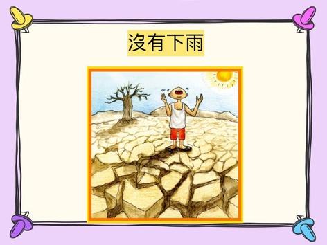 中級故事#64沒有下雨 by 樂樂 文化