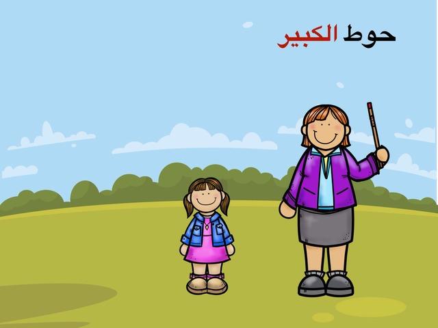 صغير كبير by Hanaa Emam