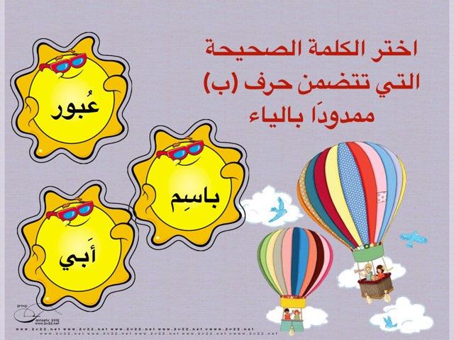 لعبة 149 by Saraab Hamane