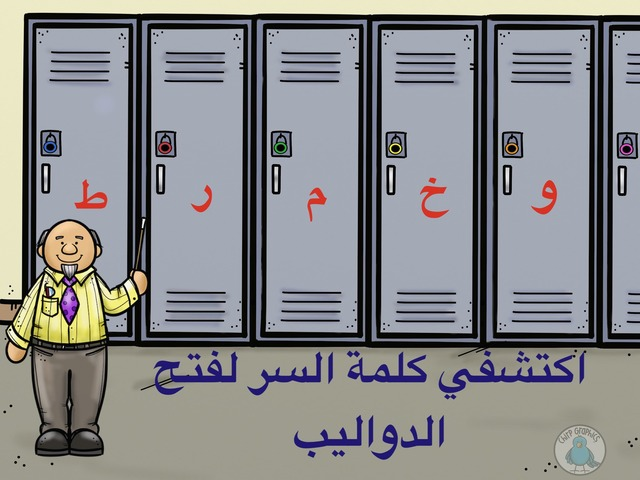 المجسمات by منى البكري