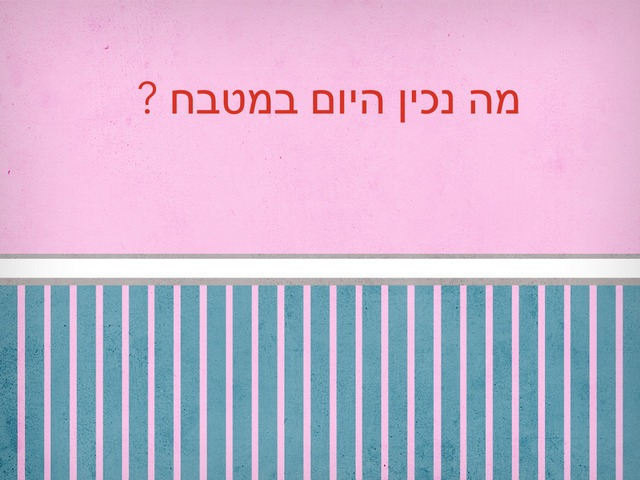 במטבח by נורית נוי מאיר