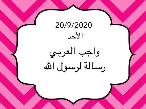 درس حبيبي يا رسول الله by Danah Amin Omer