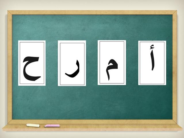 ألعاب حرف ر by Sara Waleed