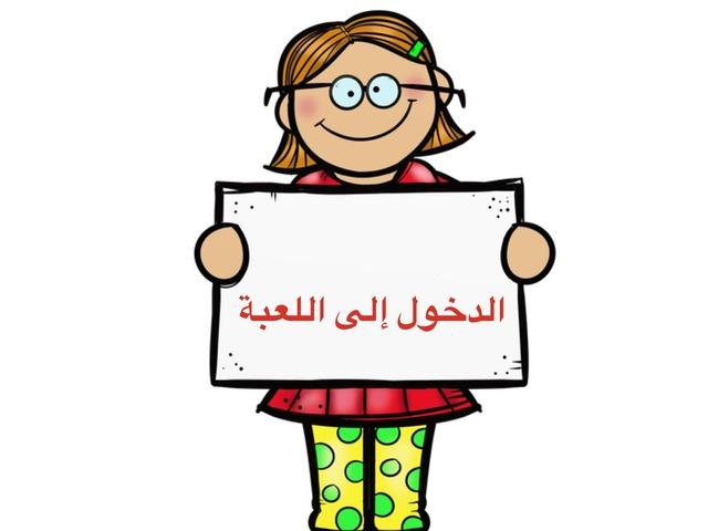 لعبة الصف السابع by وفاء العجمي