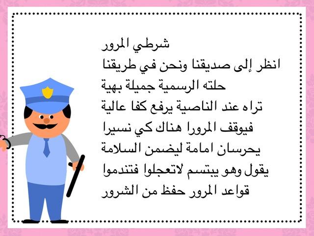 شرطي by Athari Salman