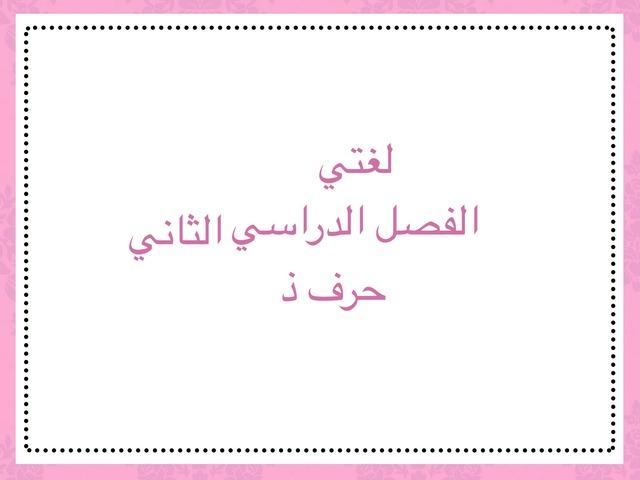 حرف ذ by ميمآ الزهراني