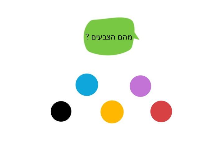 מה הם הצבעים? by שני ידן