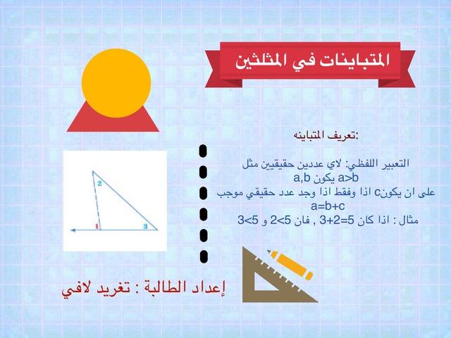 المتباينات في المثلثين  by مشروع الرياضيات والحاسب