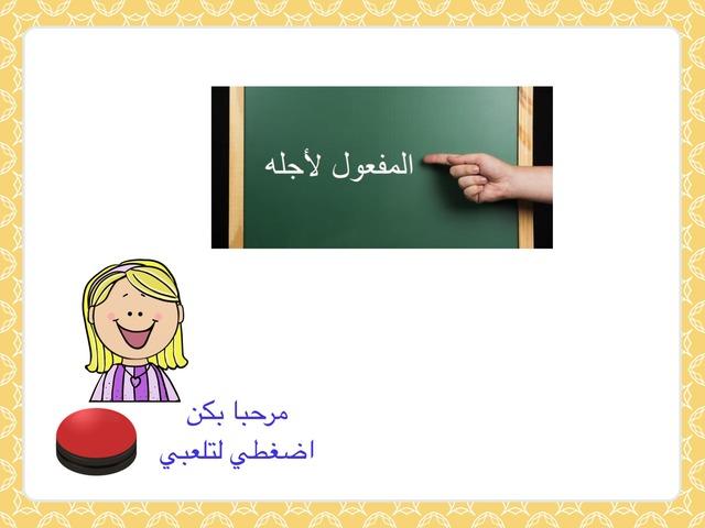 المفعول لأجله by معصومه عبيد