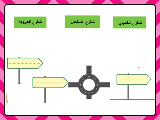 اسماء الشارع by Manar Mohammad