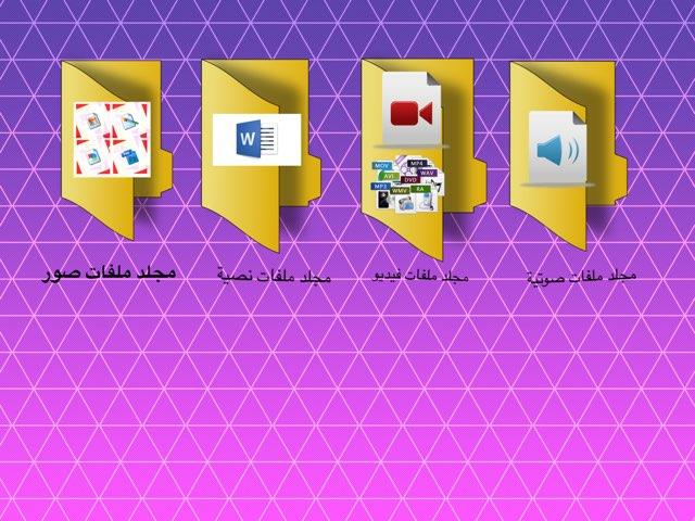 المجلدات by fatma alshammari