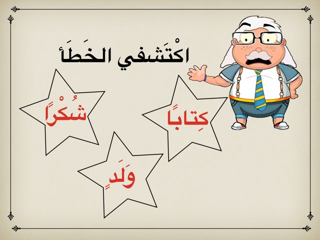 التنوين by Doaa Sa.