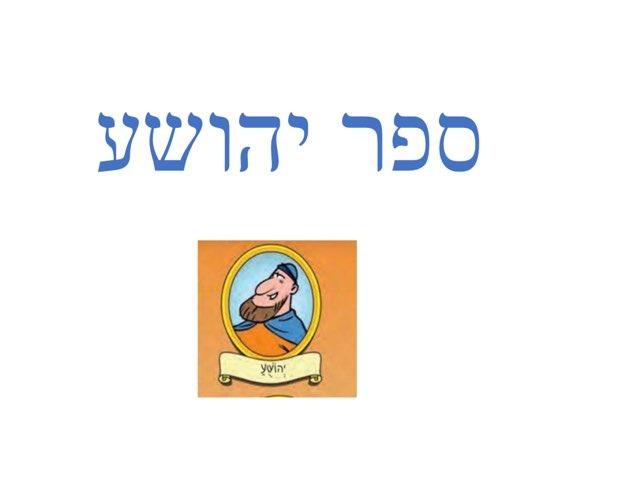 משחק 1 ספר יהושוע by Ilanit Gov Ari