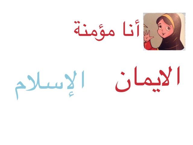 أركان الإيمان by Sanaa Albraak