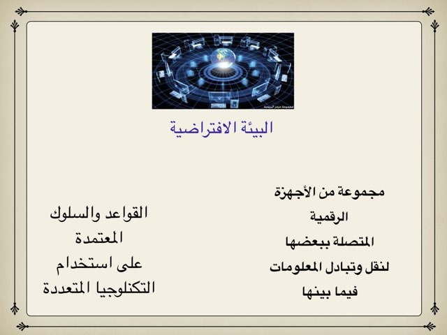 لعبة 165 by Asma Hamad