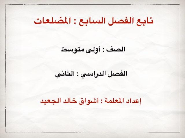 تابع المضلعات by Shog ..