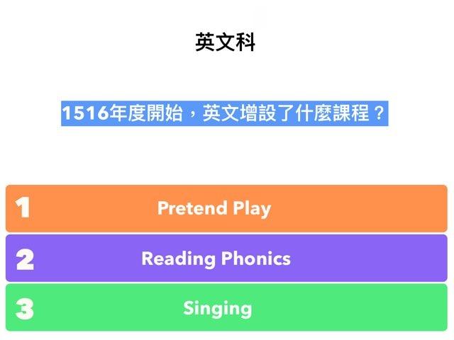家長日電子有獎問答1 by Student Hongchi