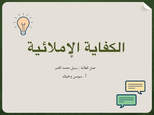 الكفاية الإملائية-رسيل القنبر by zainab