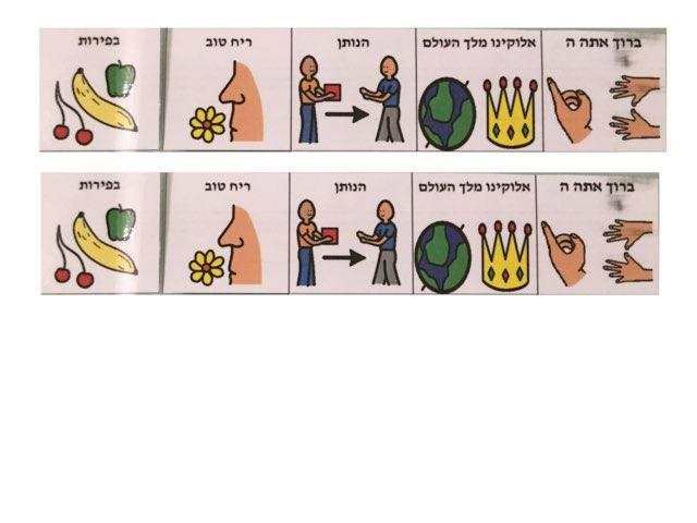 הנותן ריח טוב בפירות by בית ספר מוריה