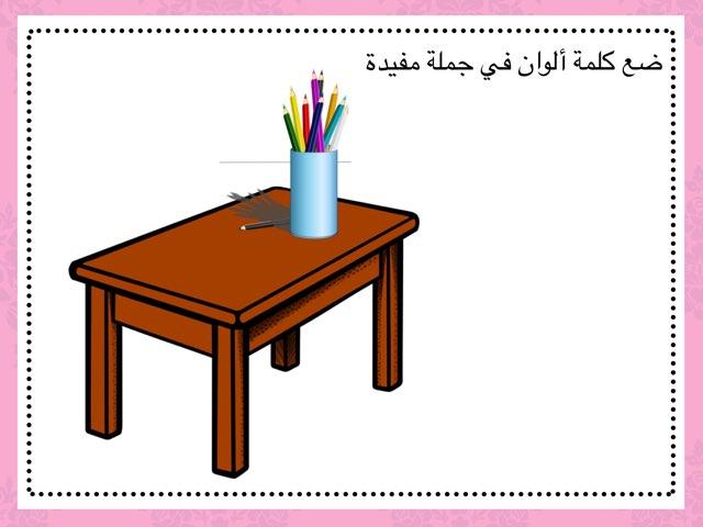 اطفال - الوان - احمر  by Anayed Alsaeed