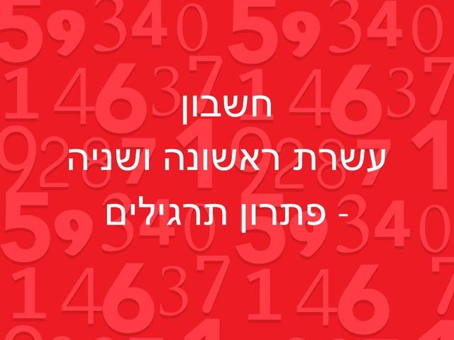 חשבון עשרת ראשונה ושניה by הדר חינגה