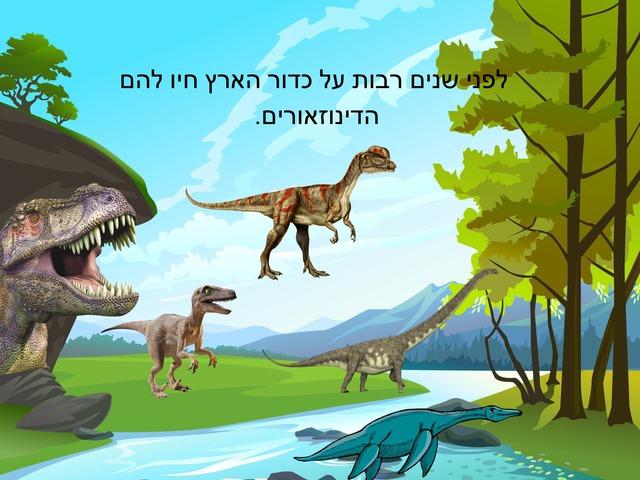 עולם הדינוזאורים של ספי by Galit Gershom