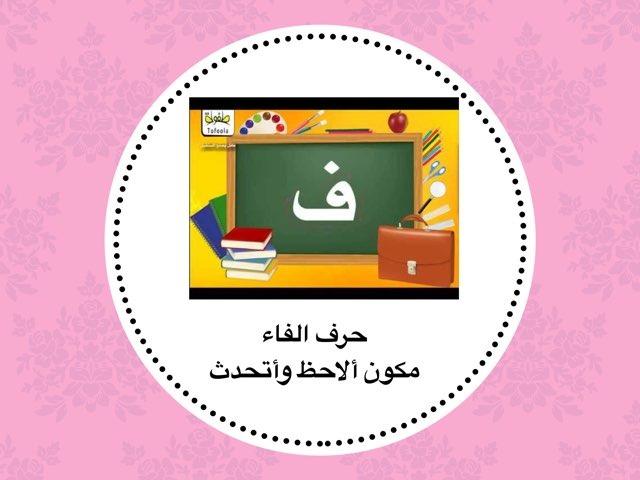 حرف الفاء الاحظ واتحدث by Fafi Greeb