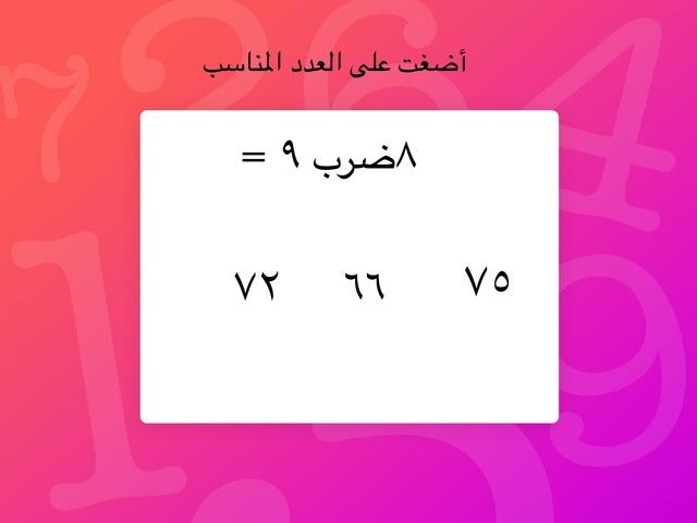 الحساب by ميار علي