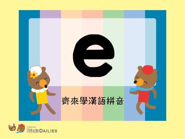 齊來學漢語拼音「e」 by Kids Dailies