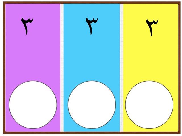 ترتيب مستوى اول by fajer alhammadi