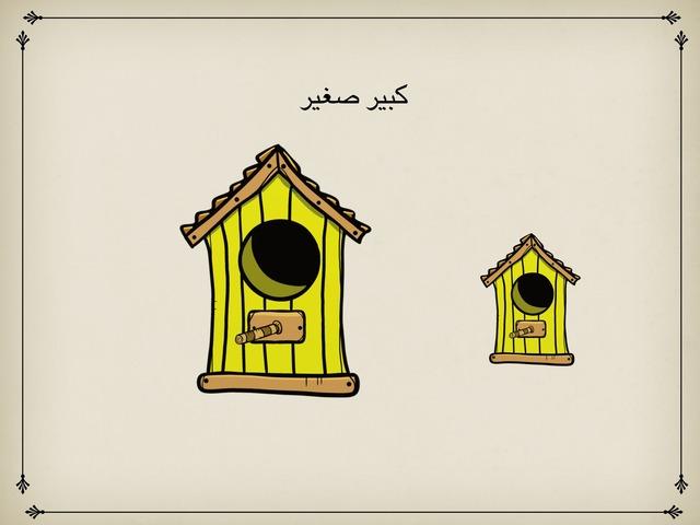 صغير كبير by Huda Abdul RahmanAlBilaly