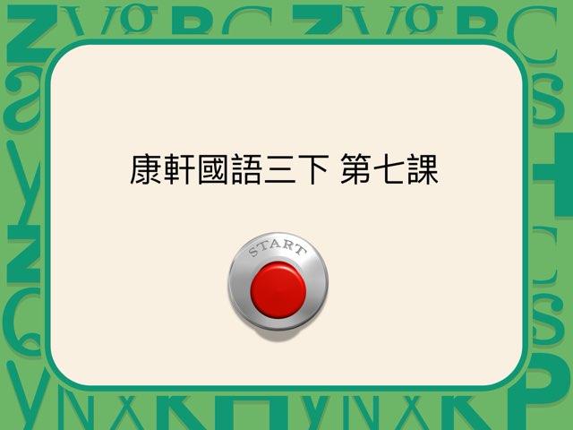 康軒國語三下 第七課 by Union Mandarin 克