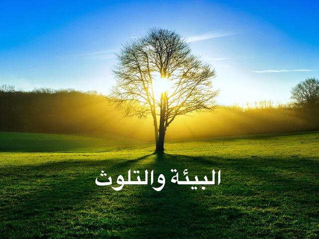 البيئة ١٥ by نعيمه جواد