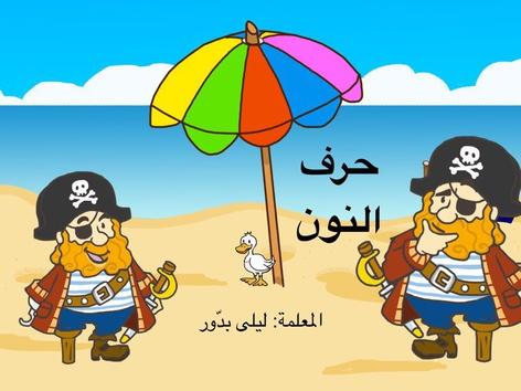 حرف النون by Razan Baddour