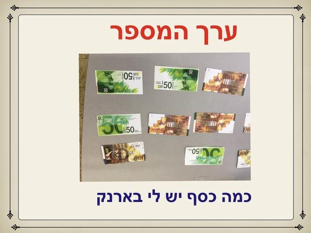 כמה כסף יש לי בארנק by אורלי ביטמן ביטמן